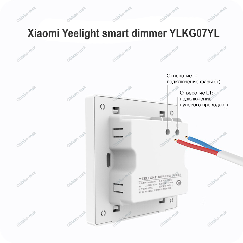 Настенный диммер / выключатель Xiaomi Yeelight smart dimmer RU EAC