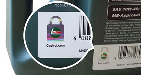 Наклейка голограмма Castrol