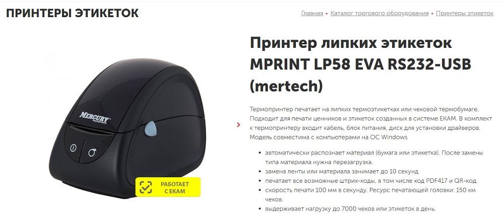 Принтер этикеток, который работает с системой «ЕКАМ»