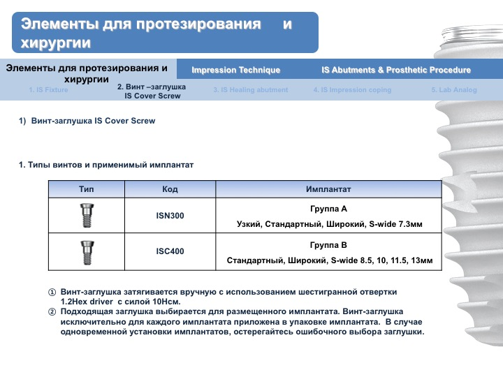 Neobiotech_Руководство_по_протезированию_3.jpg
