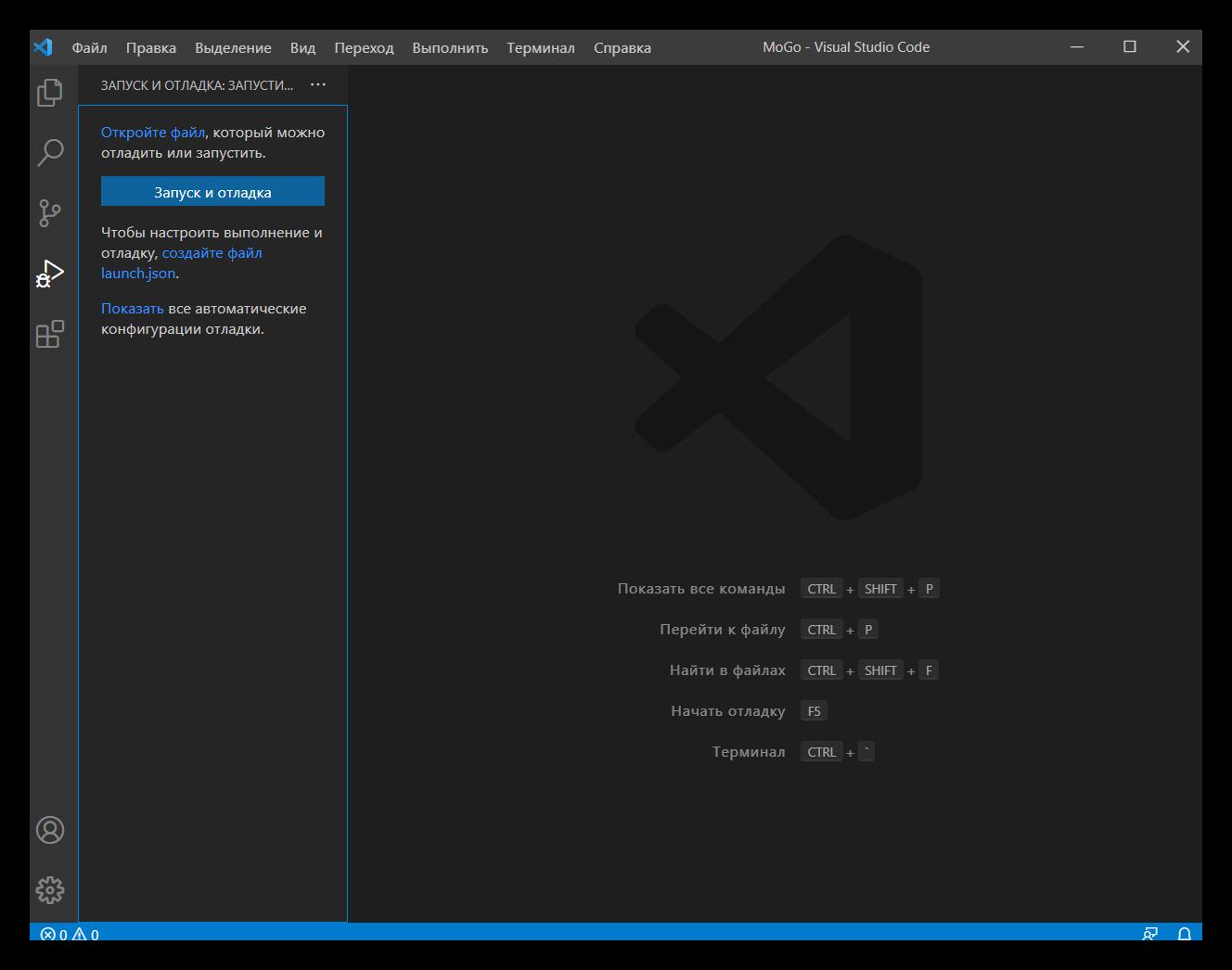 Запуск и отладка приложений VS Code