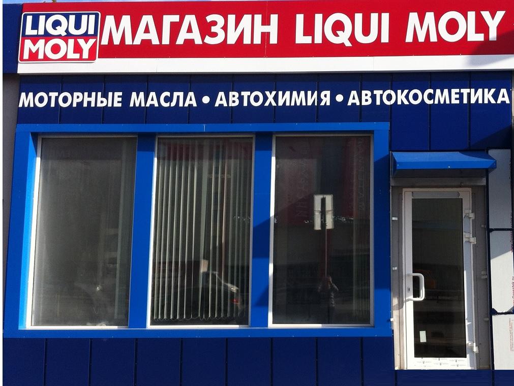 Фирменный Магазин Liqui_Moly