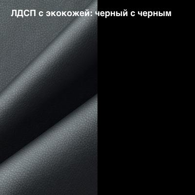 ЛДСП_с_экокожей-_черный_с_черным.jpg