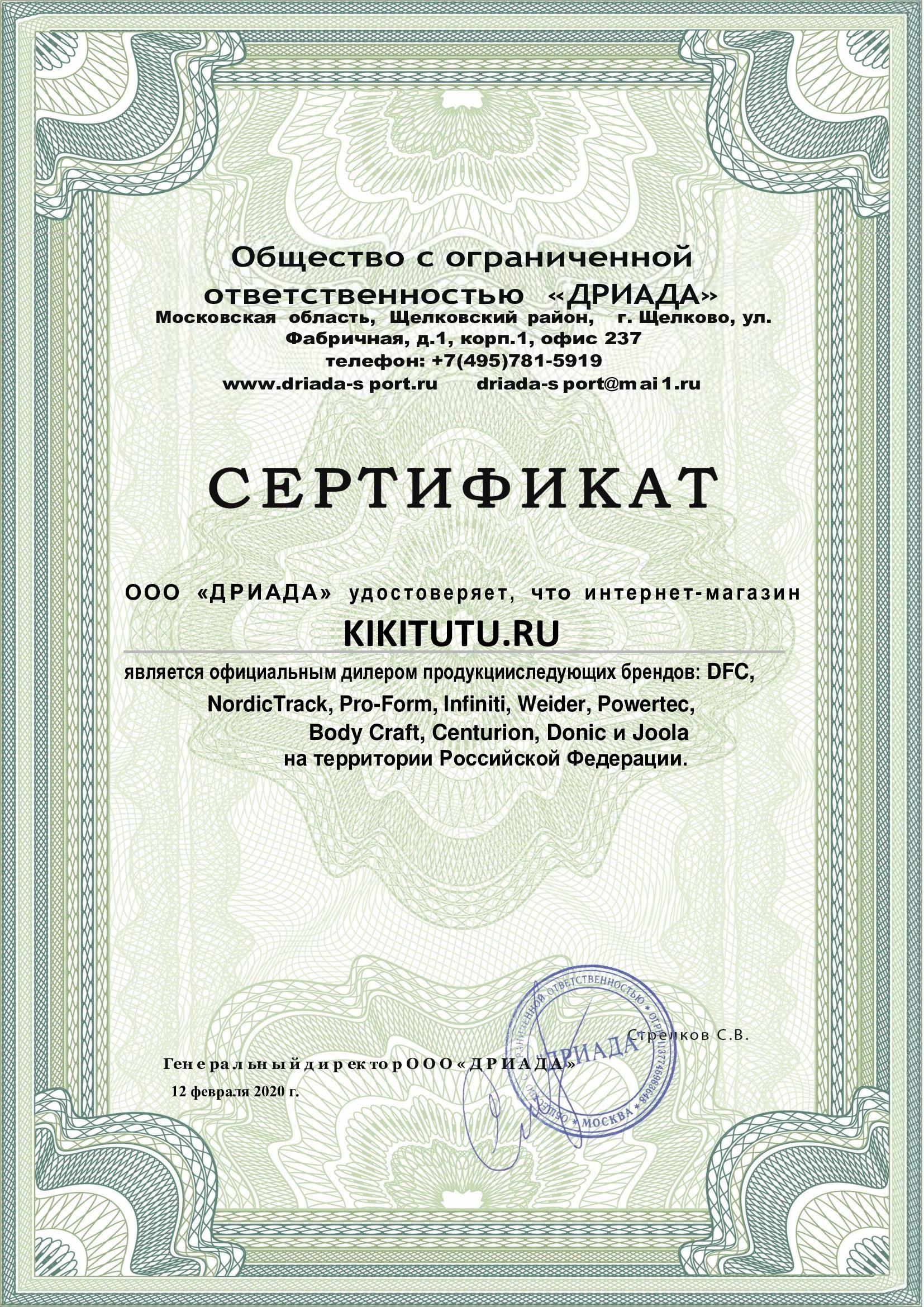 Официальный дистрибьютор DFC