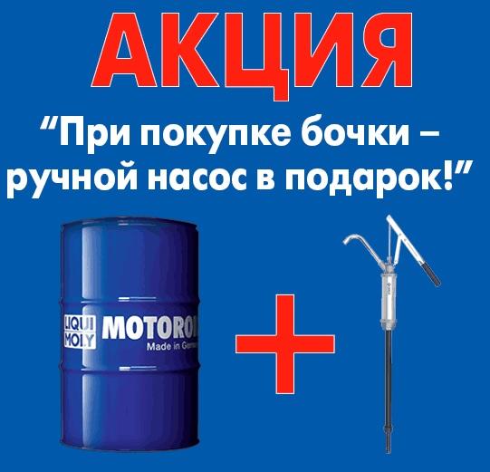 Купи бочку моторного масла и получи подарок