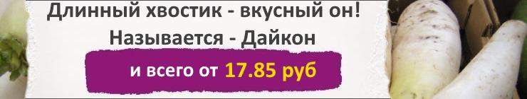 Купить семена Дайкона, цена низкая, доставка почтой наложенным платежом по России, курьером по Москве - интернет-магазин АгроБум