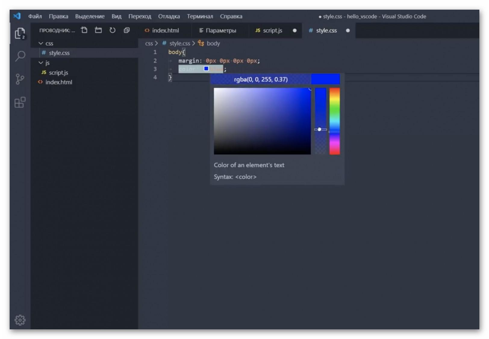 Подсказки цветов в VS Code