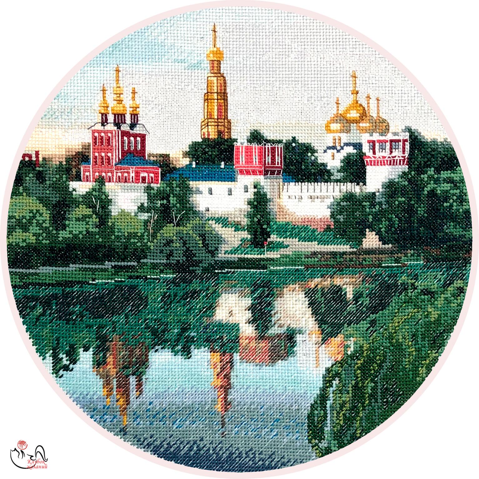 Отшив по набору для вышивания Новодевичий монастырь. Арт. 3151