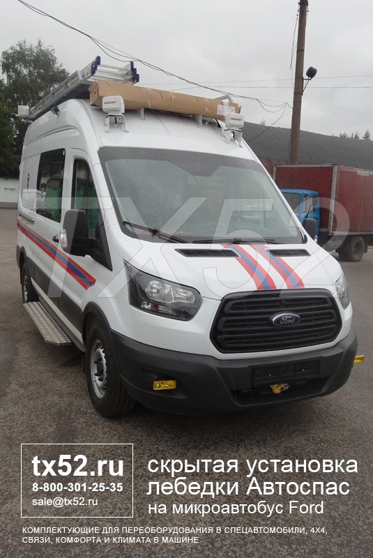 установка лебедки на микроавтобус Форд
