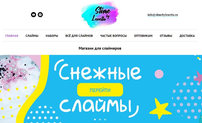 Главная страница интернет-магазина Slime By Lenetta