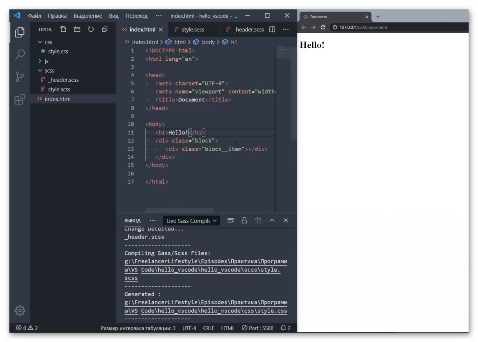 Плагин Live Server в VS Code
