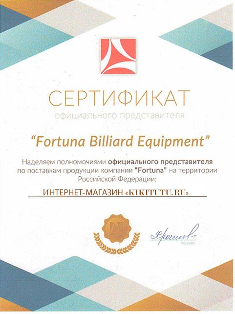 Официальный дистрибьютор Fortuna
