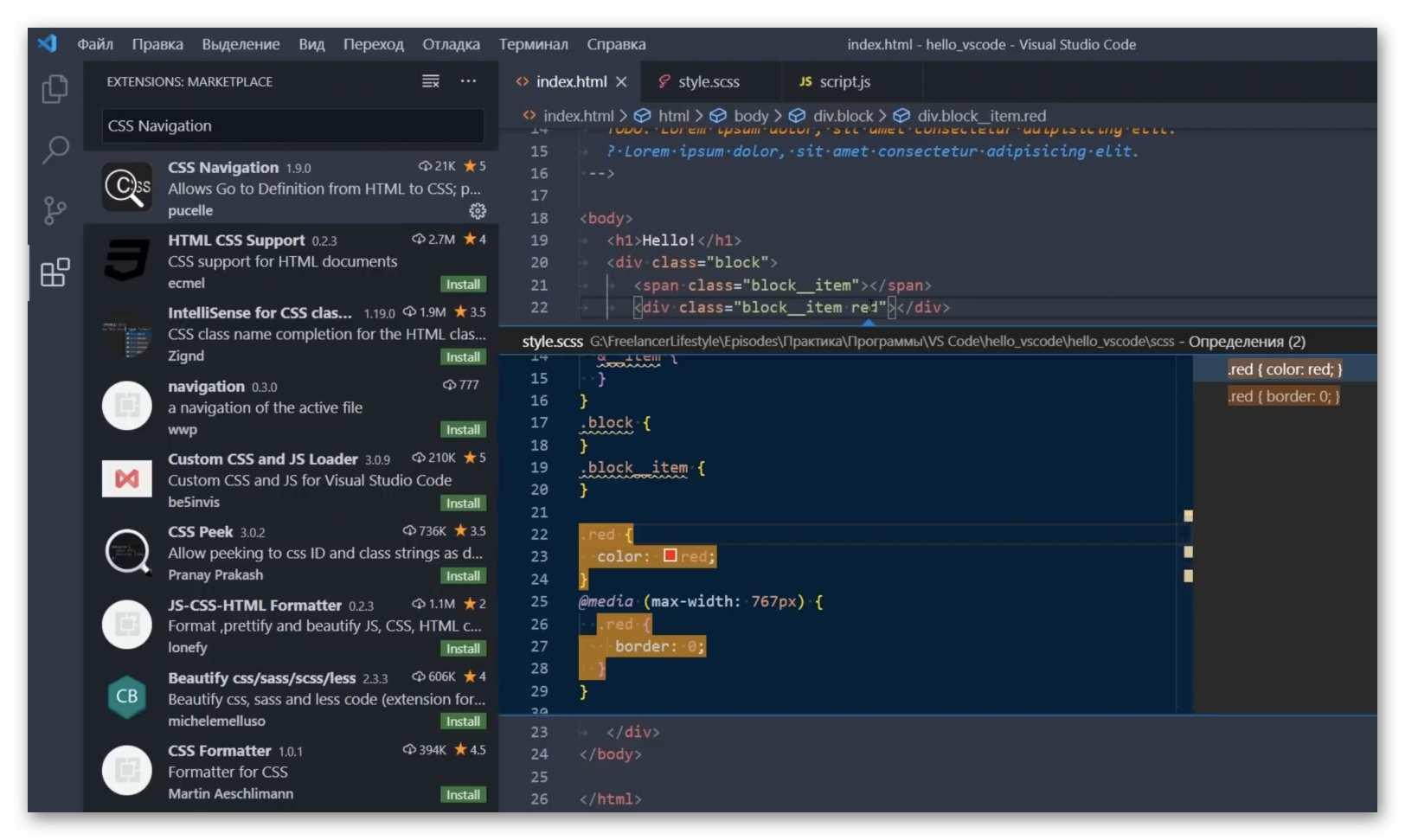 Плагин CSS Navigation в VS Code