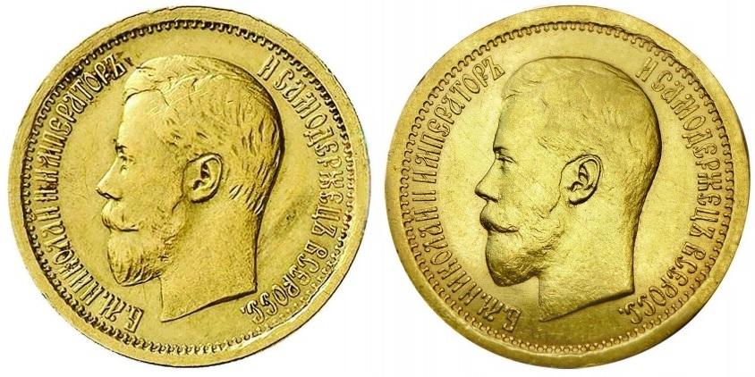 Сравнение разновидностей 7 рублей 50 копеек