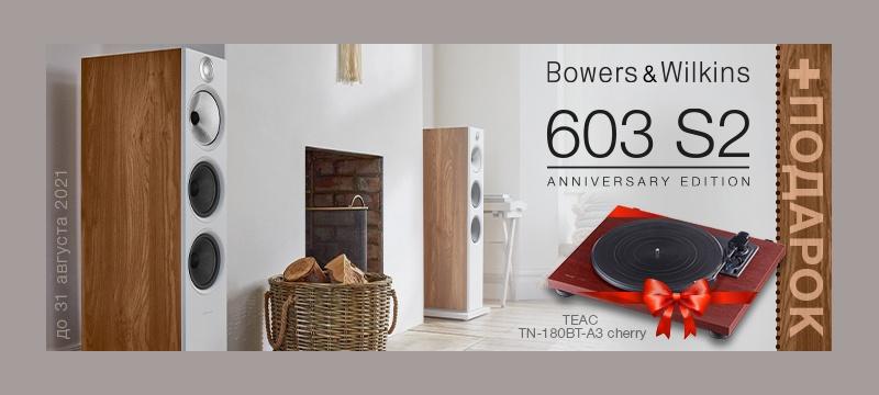 Bowers & Wilkins 603 S2 Anniversary + подарок...