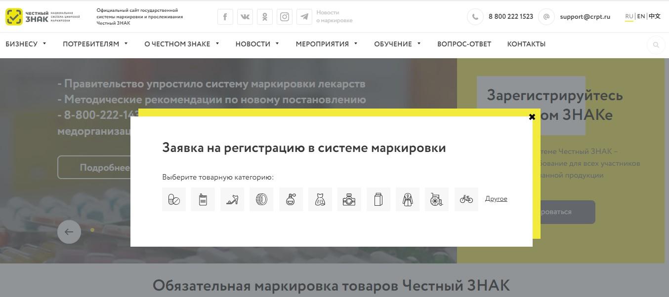 Подача заявки на регистрацию в системе «Честный Знак»