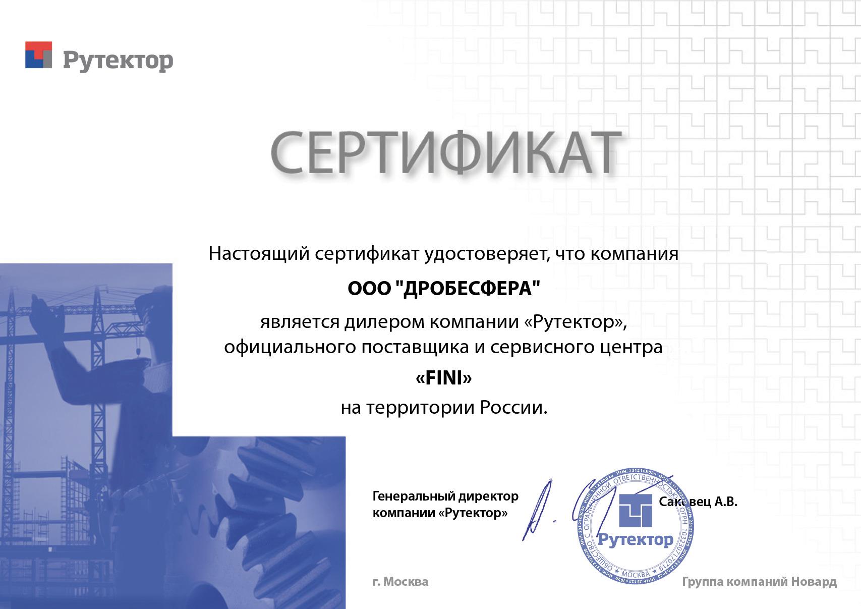 Дилер компании Рутектор по продаже FINI