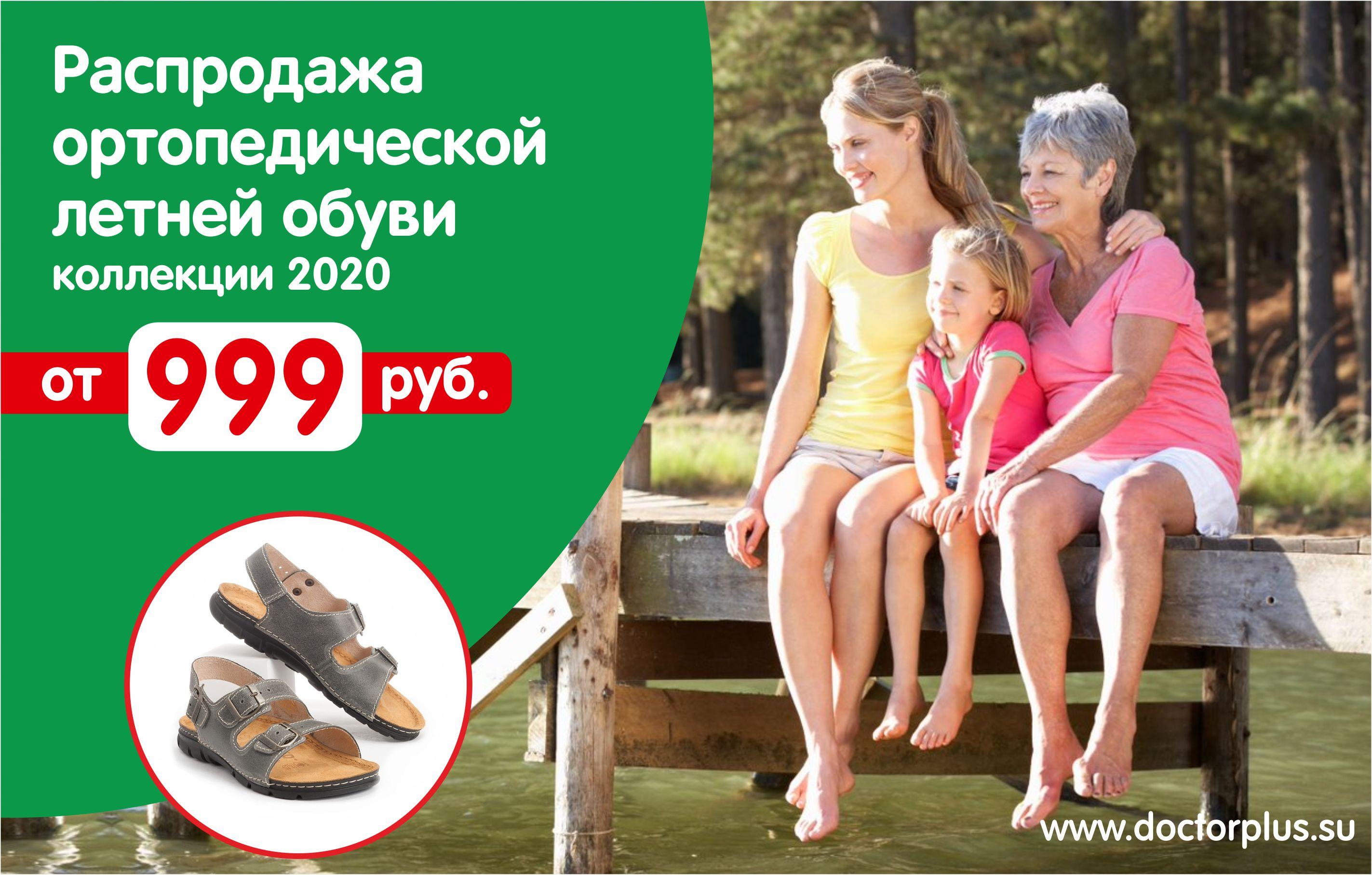 обувь 999