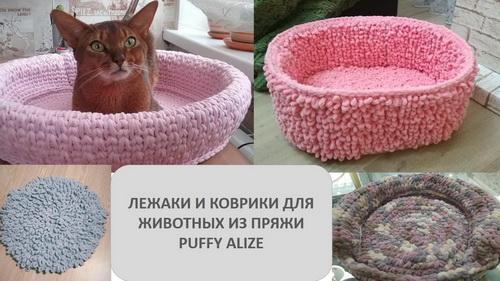 Лежаки подстилки для животных из Пуффи