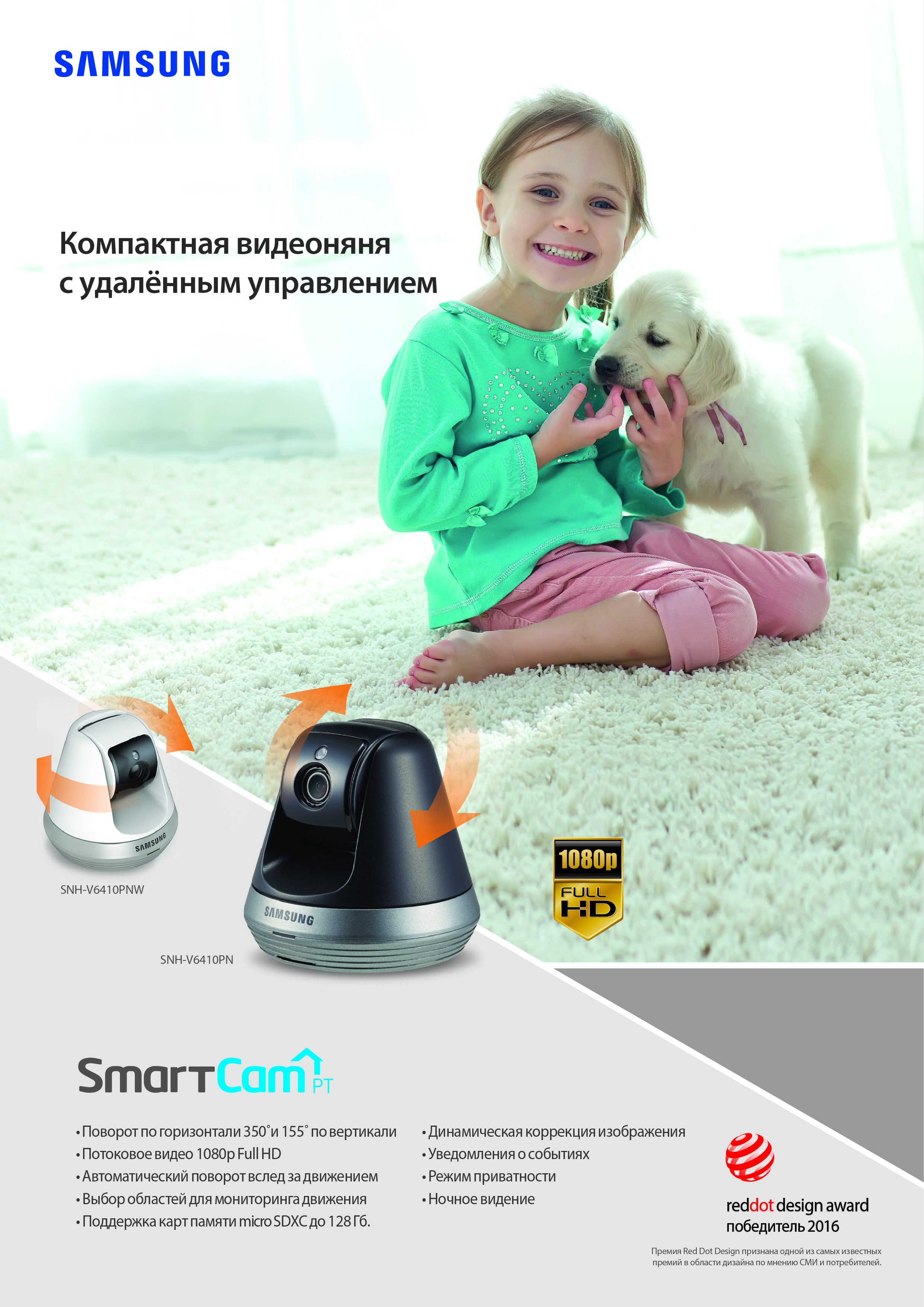 snh-v6410pn-pnw-ru-web-01.jpg
