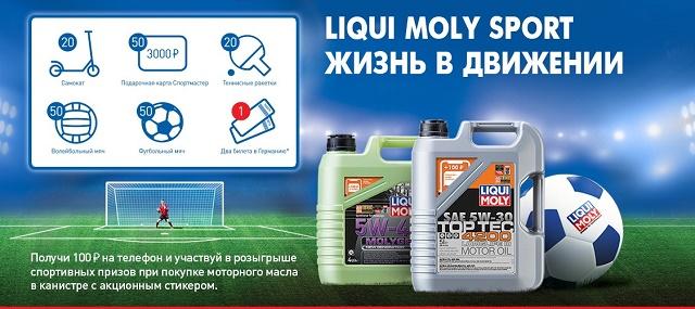 100 рублей на счет мобильного телефона при покупке моторного масла
