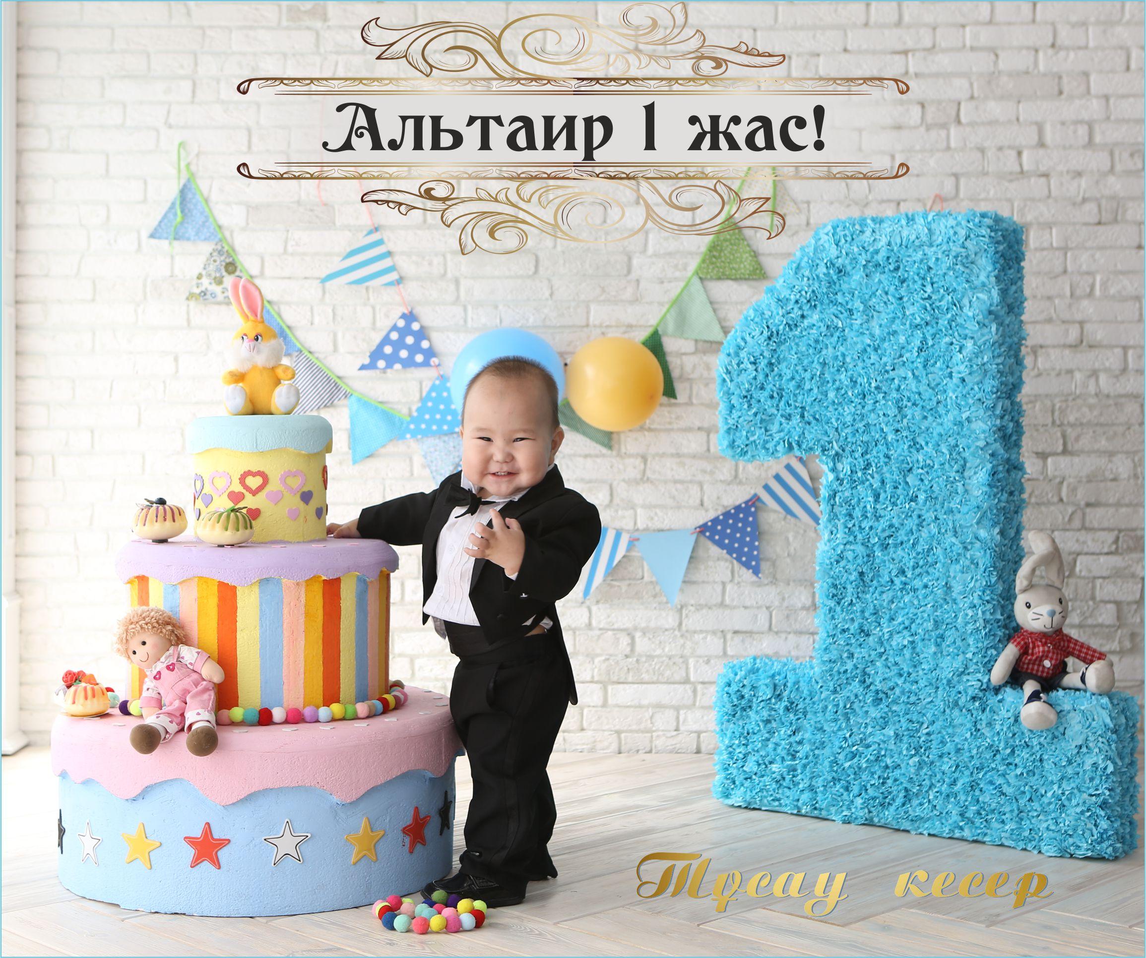 Пресс_стена_на_годик_с_фотографией_Алматы.jpg