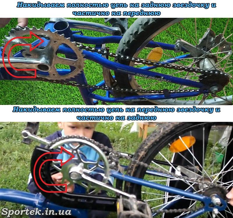 Как одеть на звездочки цепь на односкоростном велосипеде