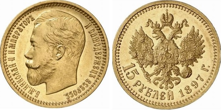 15 рублей - малый портрет, буквы РОСС (1897)