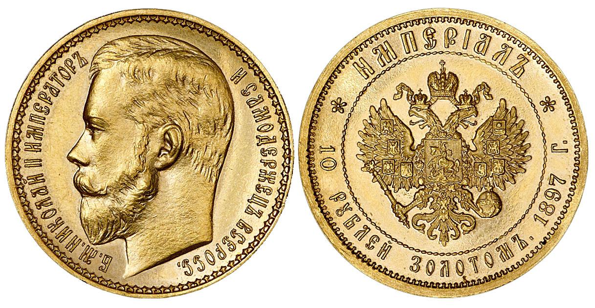 10 рублей 1897