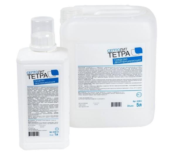 Дезсредство Септолит Тетра для дезинфекции поверхностей и оборудования