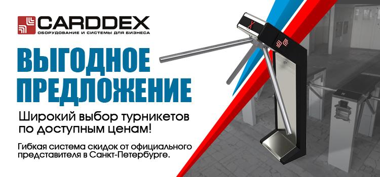 Продукция CARDDEX по лучшим ценам!