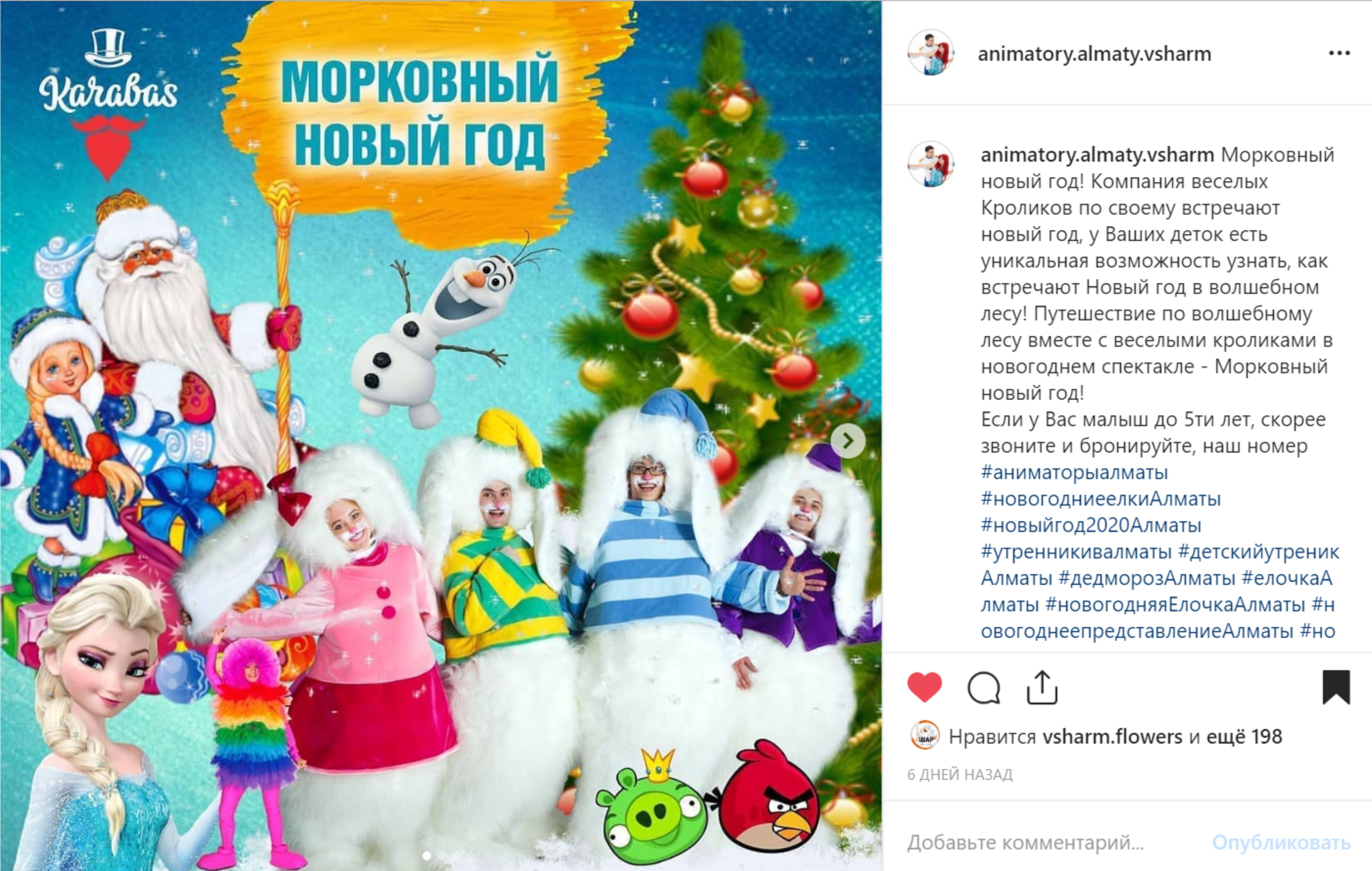 детские_елки_2019_Алматы_253b4f8a603691ea1a32f7f14883e1f8.jpg