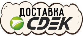 Доставка CDEK