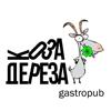 Гастропаб Коза Дереза