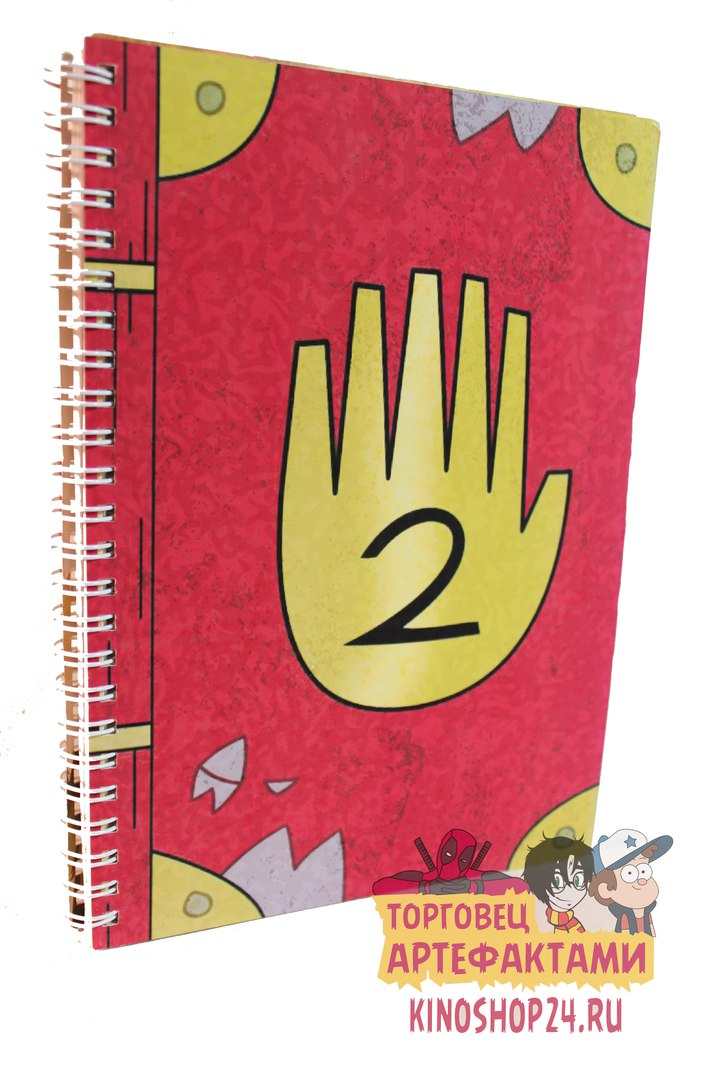Внешний вид дневника Диппера из Гравити Фолз в мягком переплете на примере дневника №2