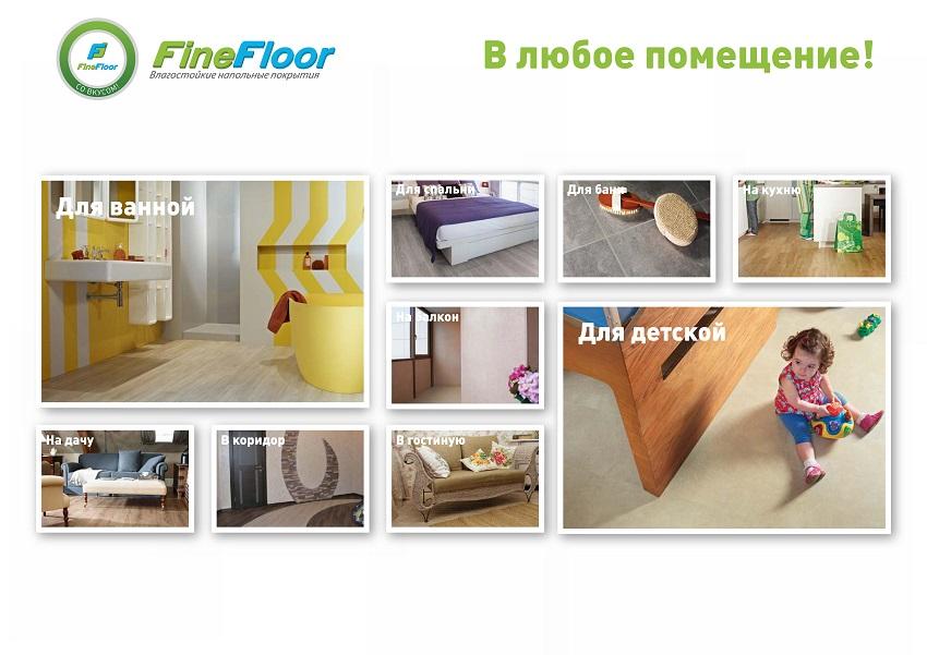 Кварц-виниловая плитка Fine Floor – инновационное напольное покрытие