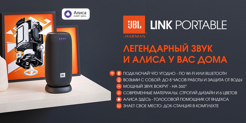 Умная колонка JBL Link Portable Yandex RU EAC