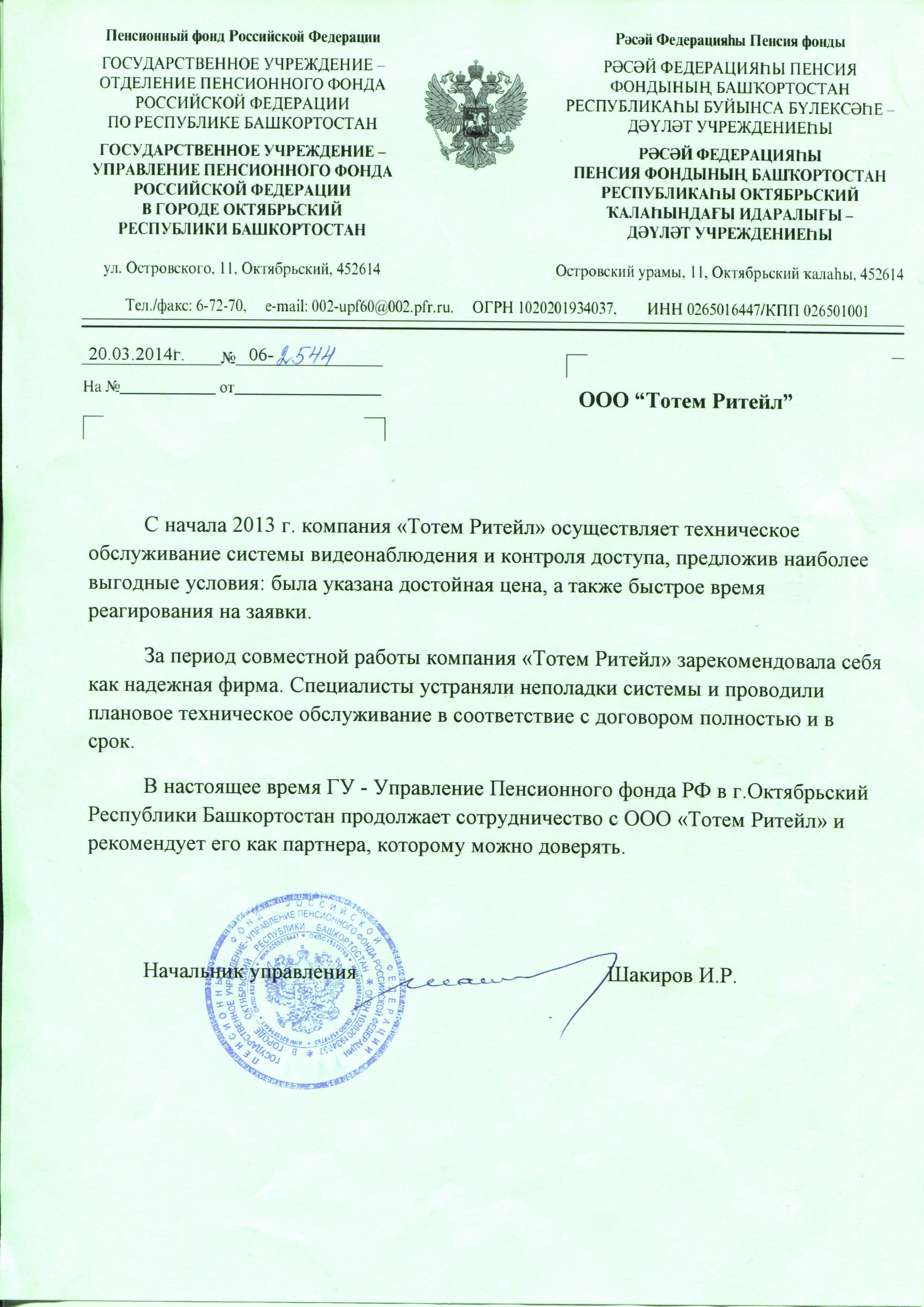 ПФР_Октябрьский__1_.jpg