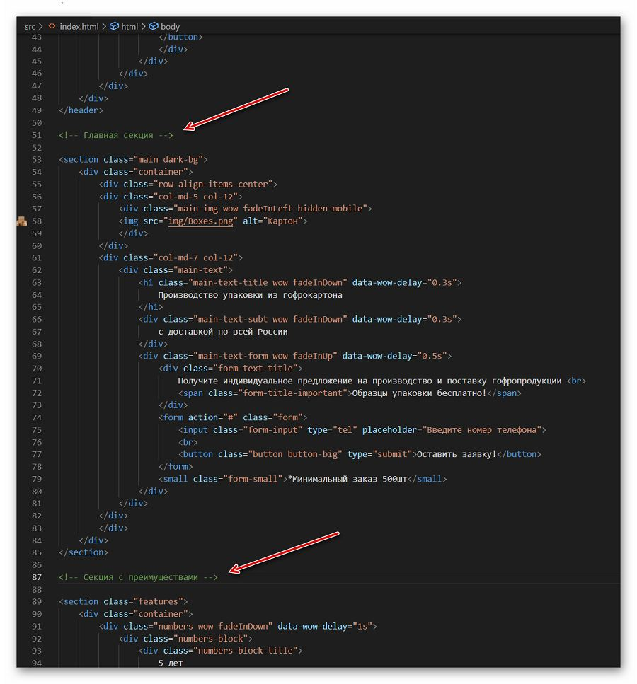 Комментарии в HTML
