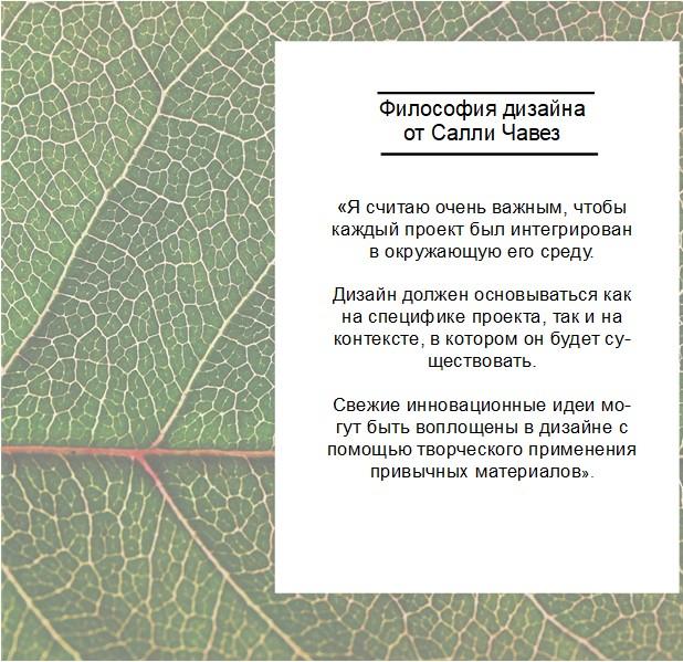 Философия дизайна от Салли Чавез