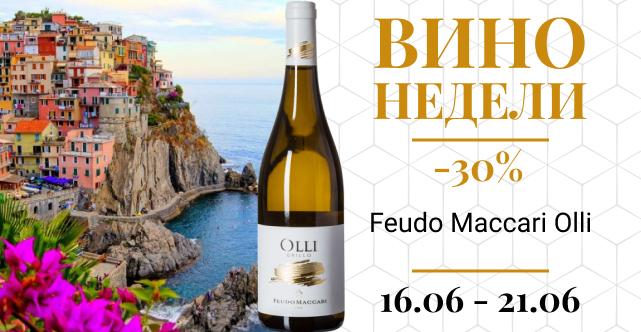 Вино недели Olli