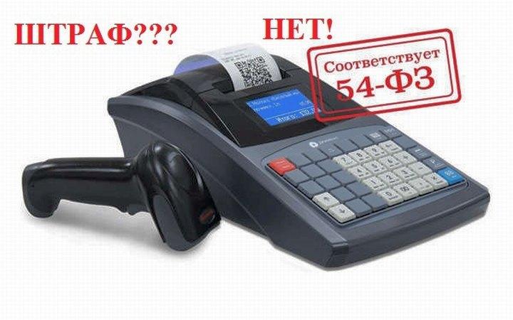 Существуют штрафы за несоответствие закону технических параметров ККТ