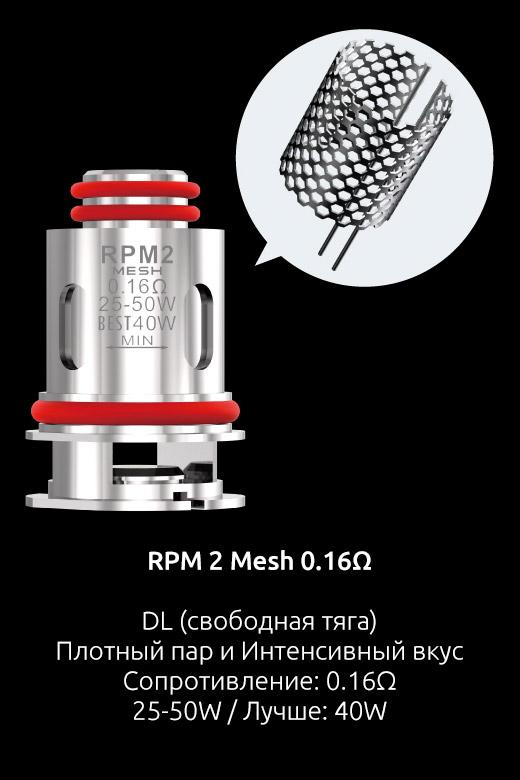 Испаритель SMOK RPM 2 Mesh 0.16ом