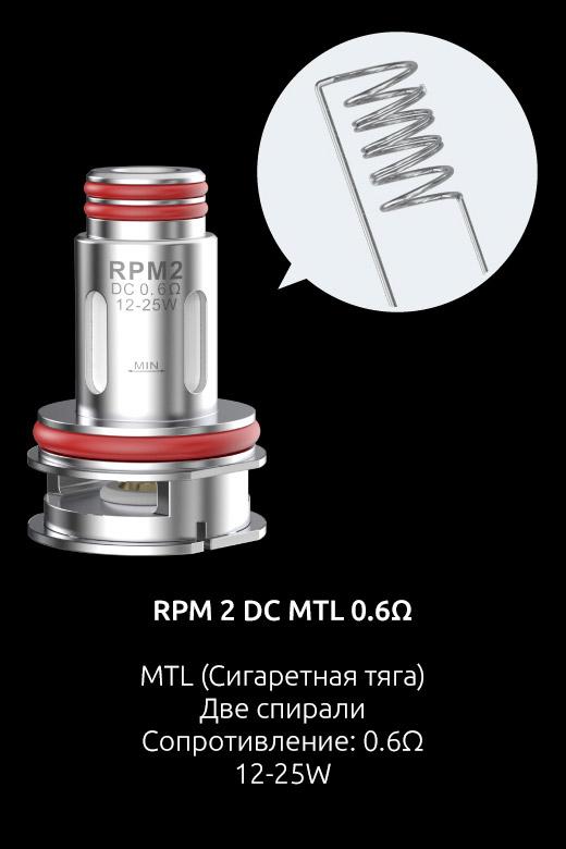 Испаритель SMOK RPM 2 DC MTL 0.6ом