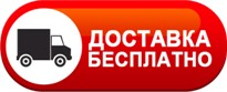dostavka_besplatno_button.jpg