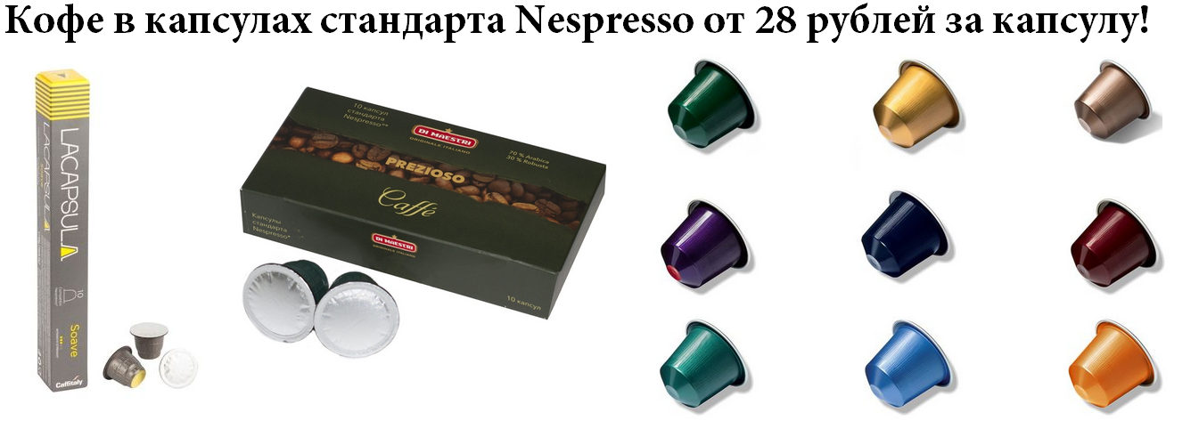 многоразовые капсулы nespresso