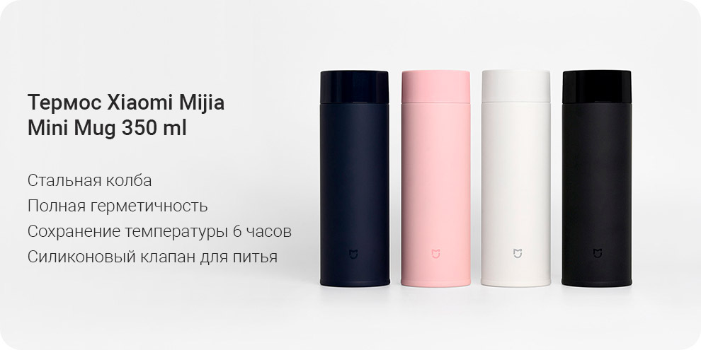 Термос Xiaomi Mijia Mini Mug 350 ml