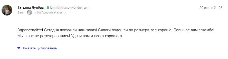 Отзыв из электронной почты от клиентки из Обнинска: Сегодня получили наш заказ! Сапоги подошли по размеру, всё хорошо. Большое вам спасибо! Мы в вас не разочаровались! Удачи вам и всего хорошего.