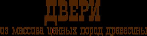 двери из массива Владивосток