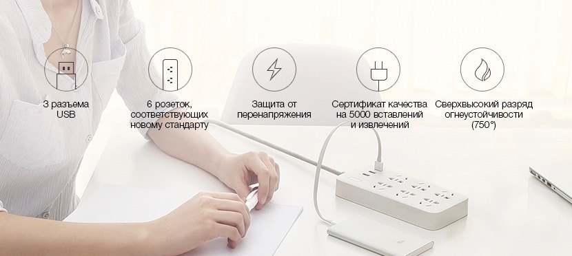 Удлинитель Xiaomi Mi Power Strip (6 розеток, 3 USB)